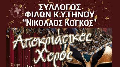 """Photo of Ο Αποκριάτικος Χορός του Συλλόγου Φίλων Κ.Υ. Τήνου """"Νικόλαος Κόγκος"""""""