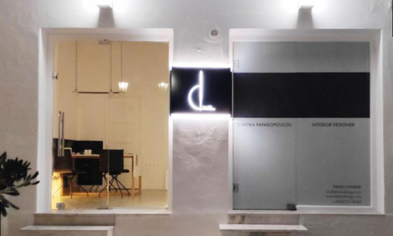 Photo of Interior Designer στην Τήνο  – Δήμητρα Παπαδοπούλου