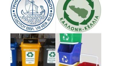 Photo of Τήνος – Περιορίζουμε και τα σκουπίδια μας