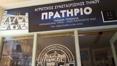 Photo of Αγροτικός Συνεταιρισμός Τήνου – Διαθέσιμα μελισσοκομικά είδη