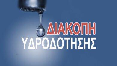 Photo of Διακοπή υδροδότησης σήμερα στην Τήνο