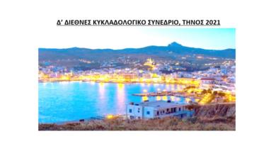 Photo of Δ' Κυκλαδολογικό Συνέδριο 2021 στην Τήνο