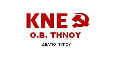Photo of Ανακοίνωση της O.B. Τήνου της ΚΝΕ
